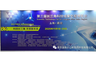Canaan Technology Participated in the 3rd Scientific Technology Fair for Yangtze River Delta Region A Complete Success